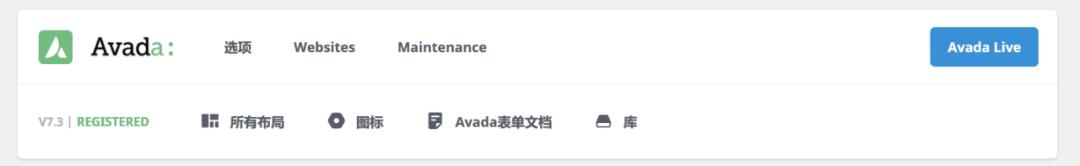 """随着Avada7.3 发布的一声""""炮响"""",Avada主题的""""白嫖时代""""结束了 - avada73"""