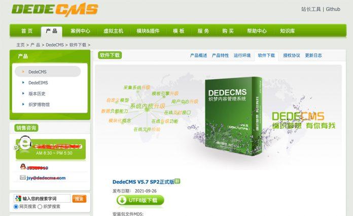 织梦DedeCMS开始收费,国内站长何去何从,可以转投WordPress - dedecms